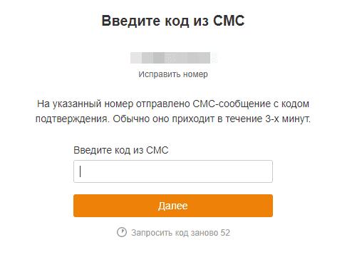 одноклассники социальная сеть регистрация код из смс