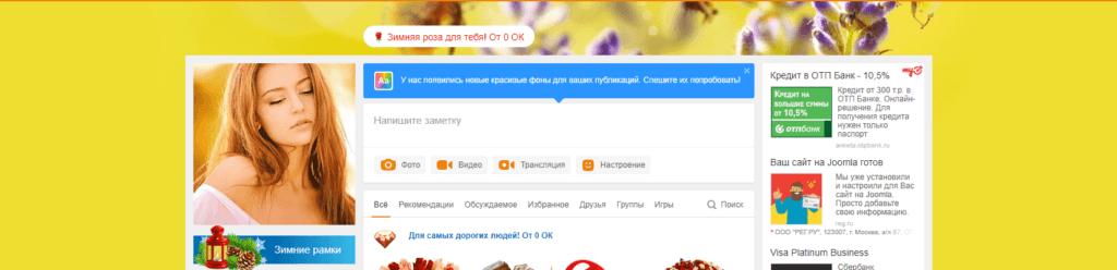 одноклассники социальная сеть регистрация нового пользователя результат