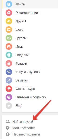 одноклассники социальная сеть регистрация нового пользователя левая колонка