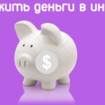 Куда вложить деньги в интернете