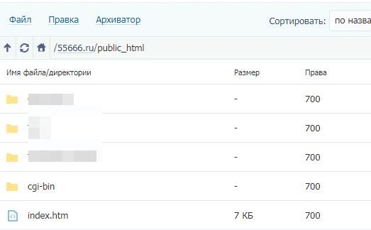 Подтверждение прав на сайт в Яндекс корневая папка
