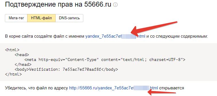 Подтверждение прав на сайт в Яндекс скачиваем файл