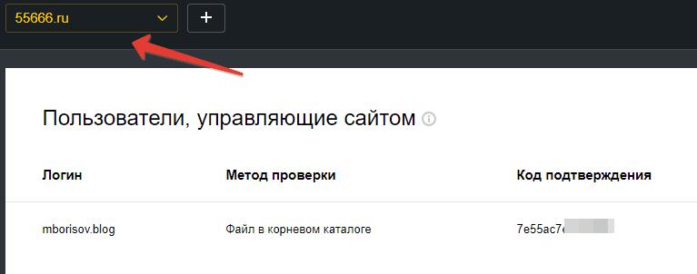 Подтверждение прав на сайт в Яндекс