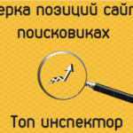 Проверка позиций сайта в поисковиках. Топ инспектор