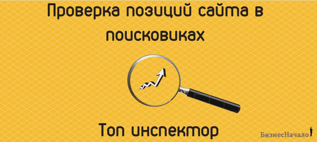 Проверка позиций сайта в поисковиках топ инспектор