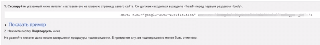 подтвердить права на сайт в Гугл мета тег
