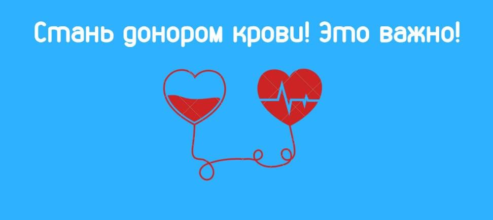 Стань донором крови! Это важно!