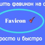 Как добавить фавикон на сайт просто и быстро
