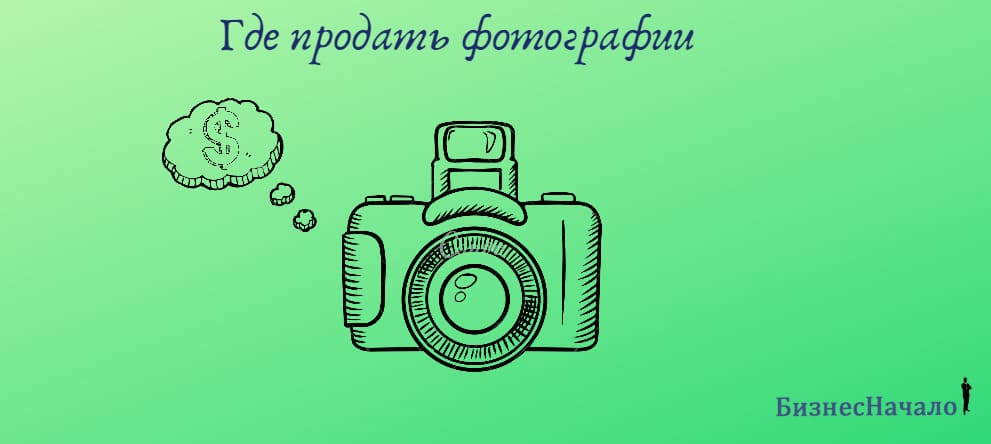 где продать фотографии в интернете за деньги