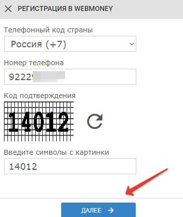в этой статье,вебмани кошелек регистрация