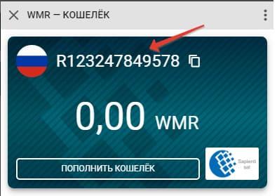 вебмани кошелек регистрация и копирование номера