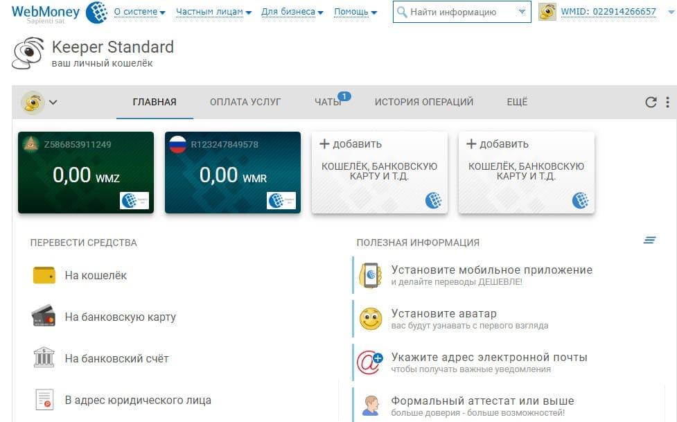 вебмани кошелек регистрация быстро
