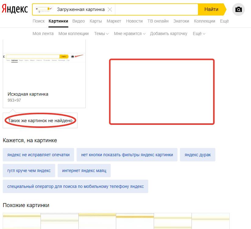 проверить картинку на уникальность онлайн Яндекс