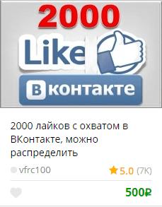 Kwork.ru лайки