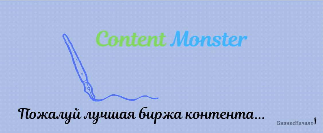 Contentmonster (контентмонстр биржа) отзывы копирайтеров и заказчиков