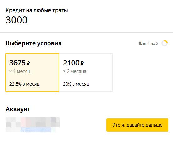 онлайн займ в Яндекс Деньги