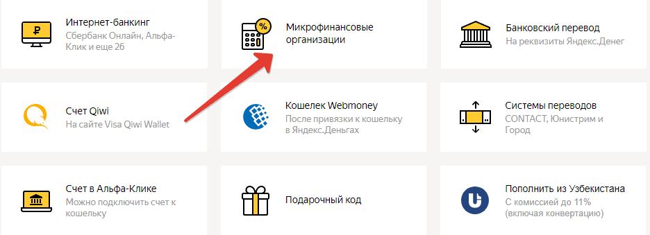 Как взять онлайн займ в Яндекс Деньги