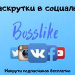 Bosslike (Босслайк)- сервис раскрутки в социальных сетях