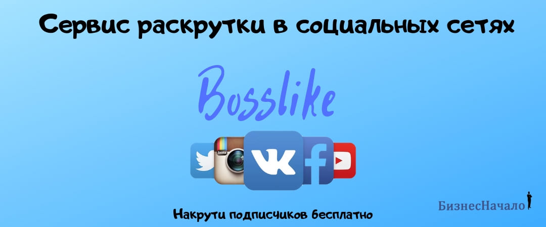 Bosslike (Босслайк) сервис раскрутки