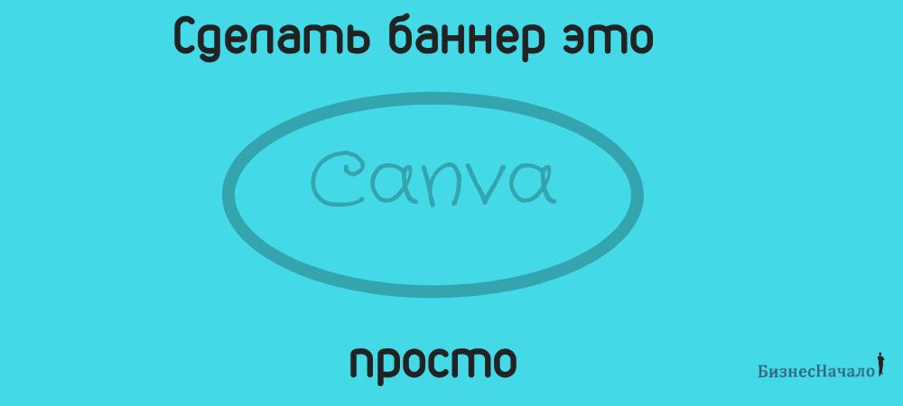 Как сделать баннер онлайн бесплатно и быстро в Canva