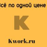 Kwork.ru- отличный сервис фриланс услуг