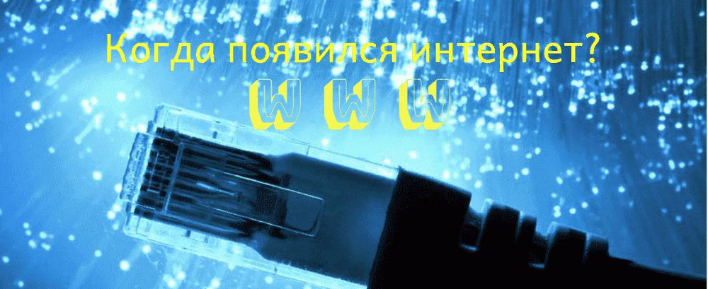 В каком году интернет появился в России